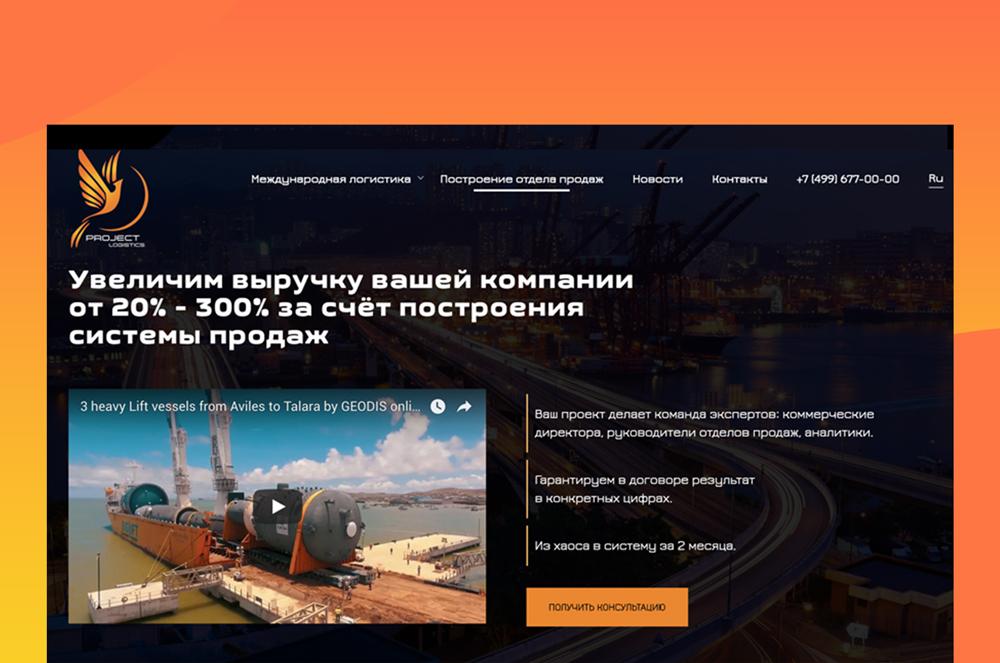 📦 Сайт для логистической компании
