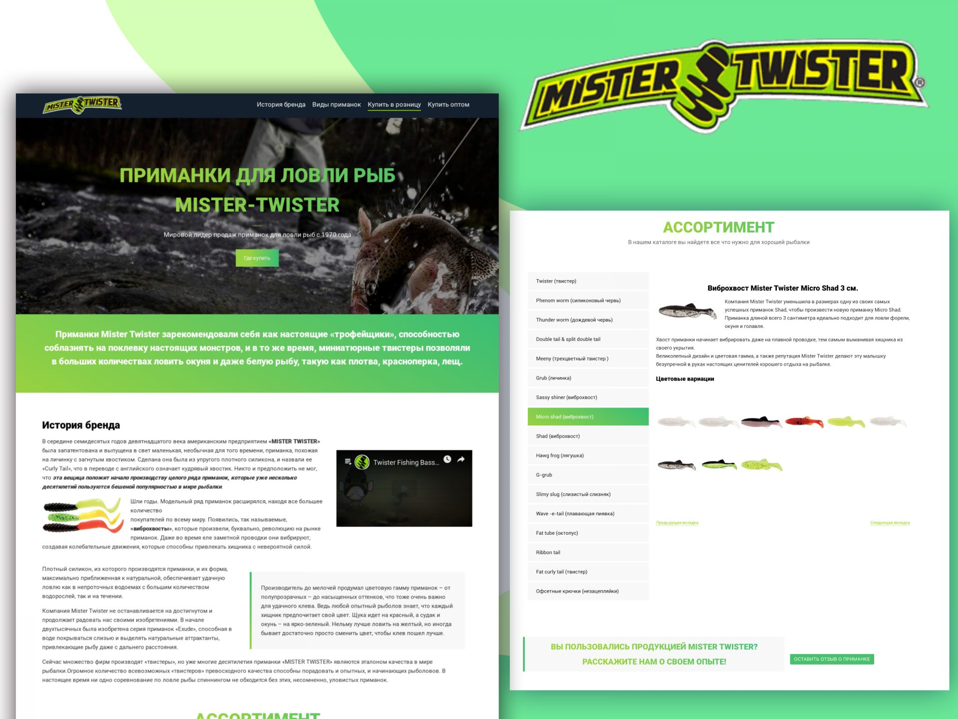 🎣 Сайт для оптового дилера приманок MISTER-TWISTER