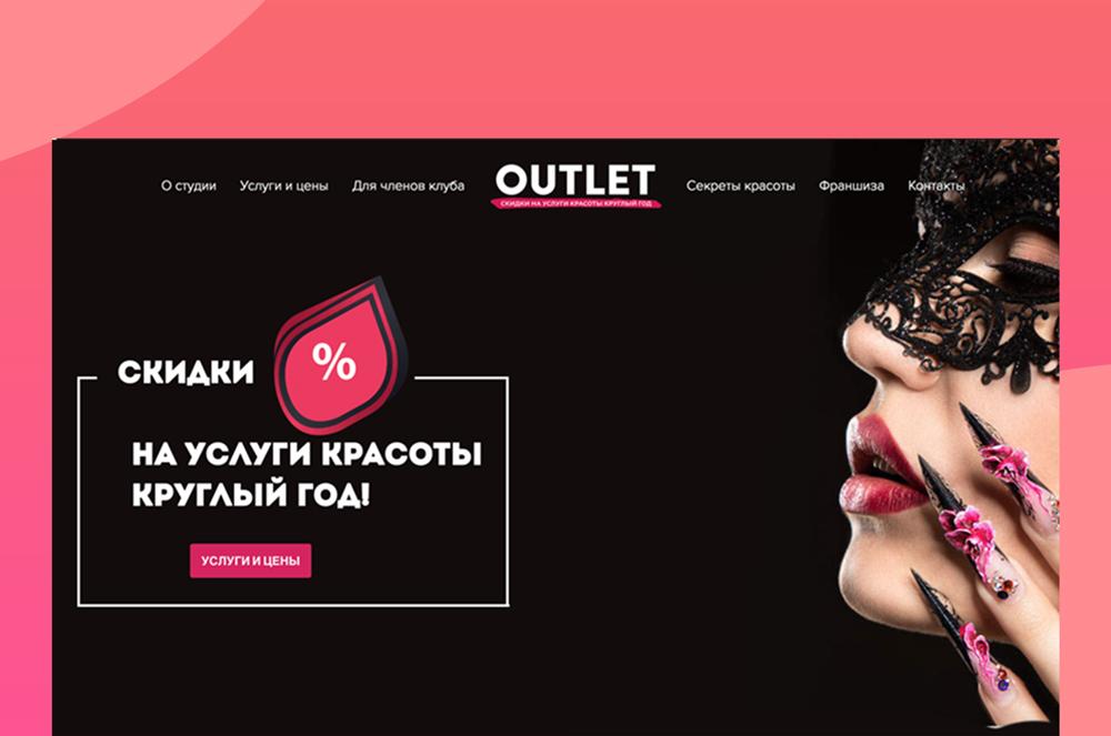 👄 Сайт для салона красоты