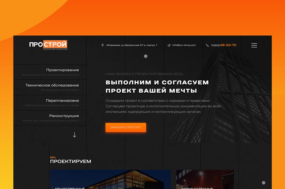 👷🏼♀️ Сайт для проектной компании