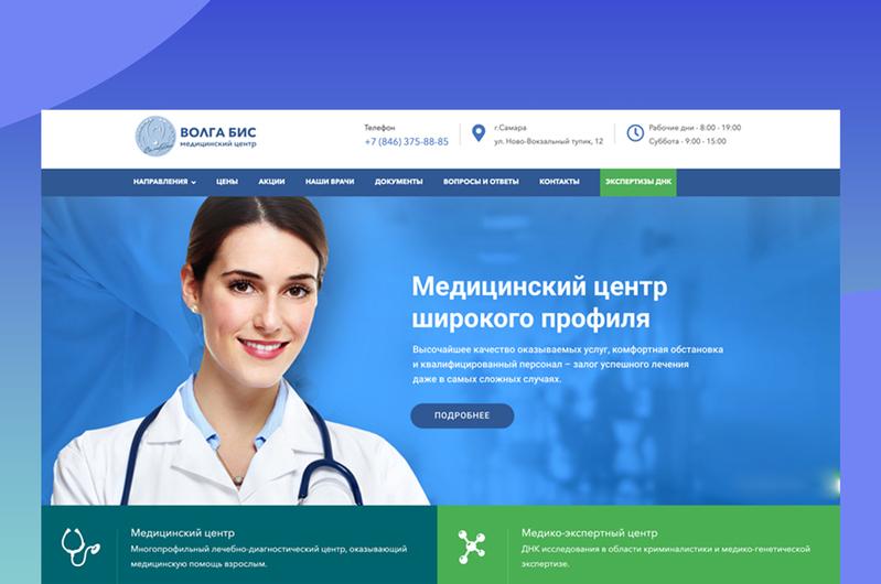 💉 Сайт для медицинского центра